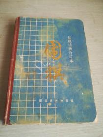 围棋初级读物合订本
