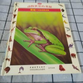动物世界的奥秘:[图集].17.青蛙:水陆两栖动物
