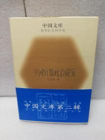 中国官僚政治研究(中国文库第二辑 布面精装 仅印500册)
