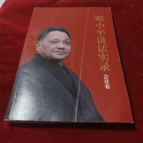 邓小平讲话实录-会议卷