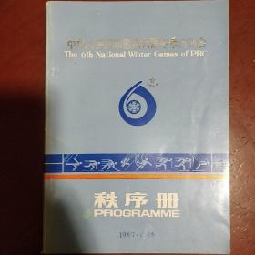 《中华人民共和国第六届冬季运动会秩序册》吉林 1987年 16开..私藏 书品如图