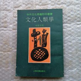文化人类学 ( 中外文化要籍影印丛书)