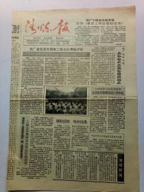 洛炼报1991年8月12日共4版