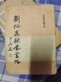 刘炳森隶书字帖
