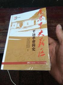 红色广东丛书:广东中央苏区平远革命简史