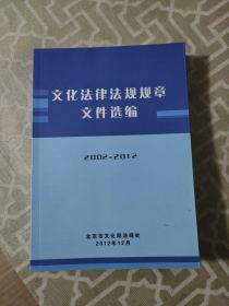 文化法律法规规章文件选编2002-2012