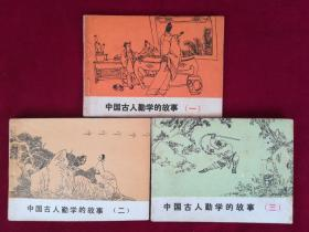 中国古人勤学的故事(3册全)