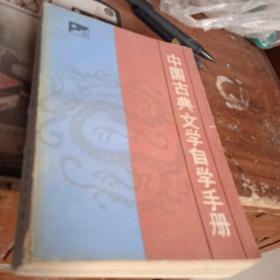 中国古典文学自学手册