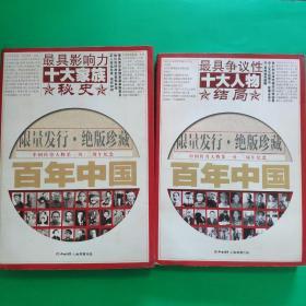 百年中国:最具影响力十大家族秘史+最具争议性十大人物结局(2册合售)