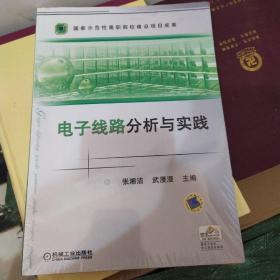 河南职业技术学院·国家示范性高职院校建设项目成果:电子线路分析与实践