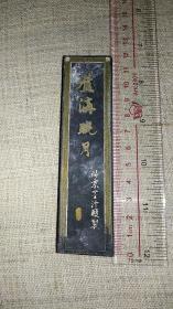 日本回流老墨  墨锭  墨块,上海墨厂 指挥如意  北京墨汁厂  庐海晓月   二者约同年代  一组2锭。注明:此物保真。(拒绝盗图挪用与贩售)