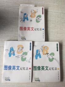 图像英文记忆法(1-3)(蔡志忠漫画作品)3册合售