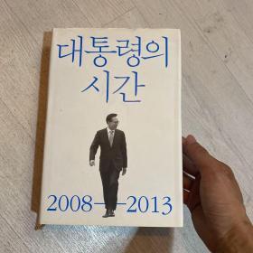 总统的岁月 李明博 签名本 精装 韩国总统