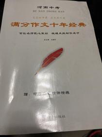 河南中考满分作文十年经典+中考名著精讲精练