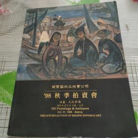 荣宝艺术品拍卖公司  98秋季拍卖会