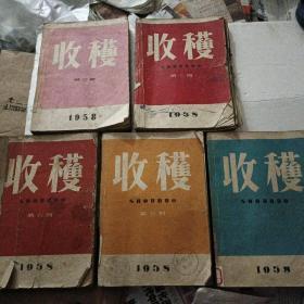 收获1958年第二,三,四,五,六期