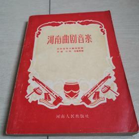 河南曲剧音乐(全一册)〈1956年河南出版发行〉