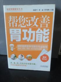 家庭保健康复丛书:帮您改善胃功能