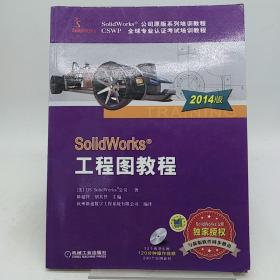 SolidWorks 工程图教程(2014版)没光盘
