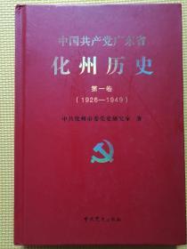 中国共产党广东省化州历史(第一卷1926一1949)