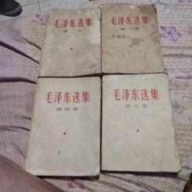 毛泽东选集    一  二  三  四共4册    6号