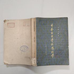 日本的古学及阳明学