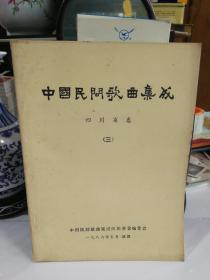中国民间歌曲集成四川省卷 三