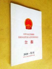 中华人民共和国全国人民代表大会常务委员会公报 2020·特刊
