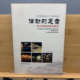 律动的足音——武汉博物馆展览解读