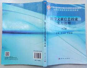 医学文献信息检索实用教程  第2版