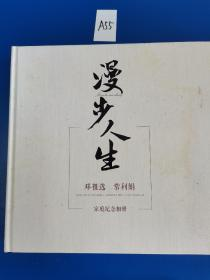 漫步人生 邓祖选/常利娟/家庭纪念相册