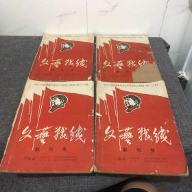 文艺战线创刊号 全四集