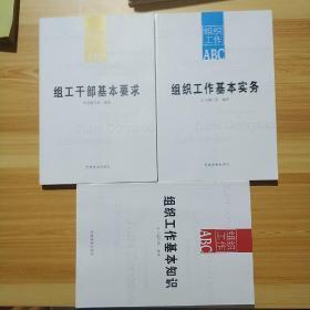 组织工作基本知识ABC  (3本合售)