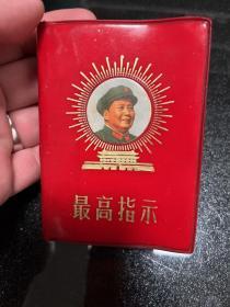 最高指示 四合一版本 封面毛主席头像!!!
