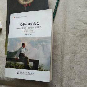 忧患百姓忧患党 毛泽东关于党不变质思想探寻