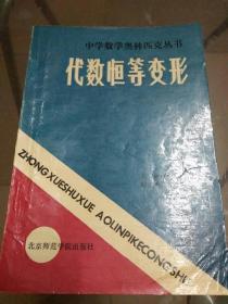 代数恒等变形(中学数学奥林匹克丛书)