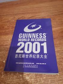 吉尼斯世界纪录大会:2001袖珍版