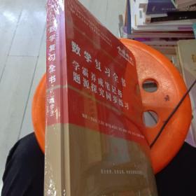 2022李永乐·王式安考研数学复习全书(数学三)金榜图书
