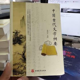 中国古代文学纲要