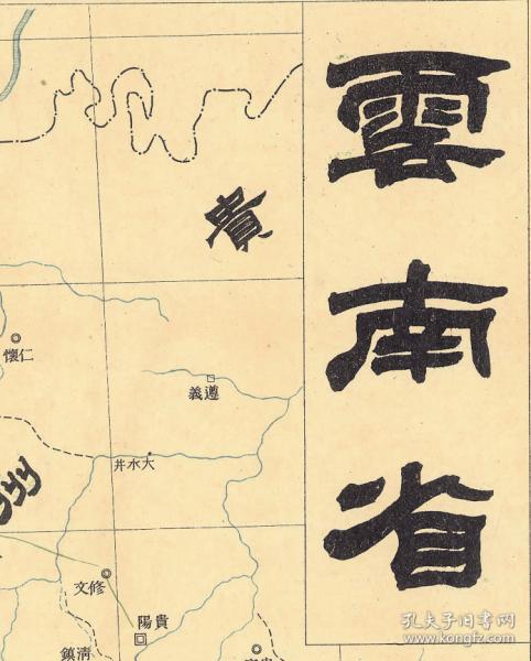 宣统元年大清帝国各省及全图 云南省  古地图0631-8