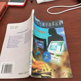 学校电化教学指导丛书
