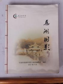慈湖旧影  宁波市慈湖中学百十校庆编委会