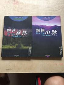 人与地球丛书・解读森林·触摸山脉   两本合售