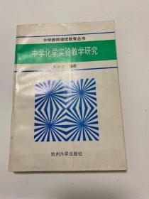 中学化学实验教学研究  【41层】