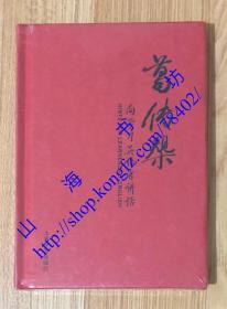 葛传椝向学习英语者讲话 9787532768790