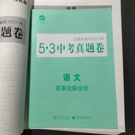 5·3中考真题卷:语文(2021版)