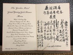 广州花园酒店开幕毛笔手写菜谱菜单