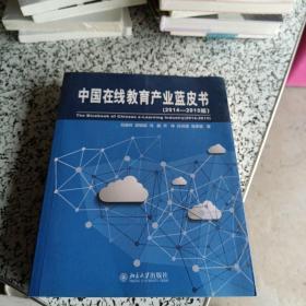 中国在线教育产业蓝皮书