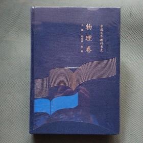 中国百年教科书史:物理卷