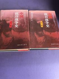 中国抗日战争史(上中)精装